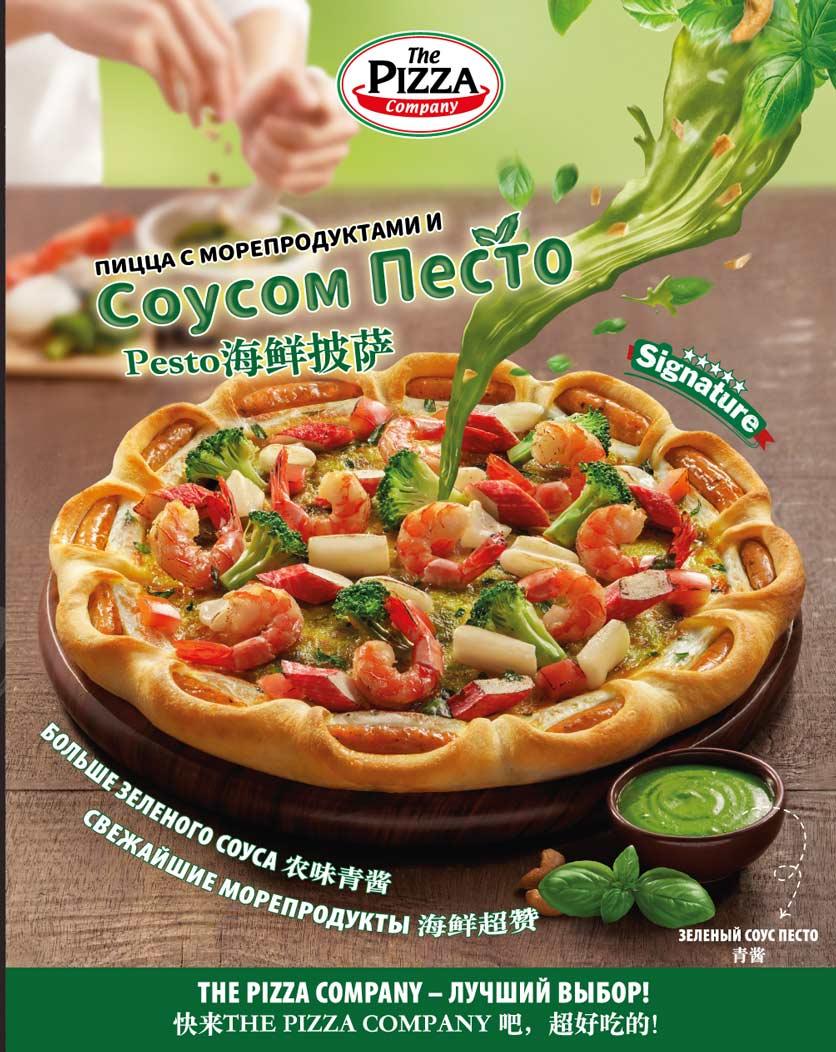 Menu The Pizza Company - Phạm Văn Đồng 32