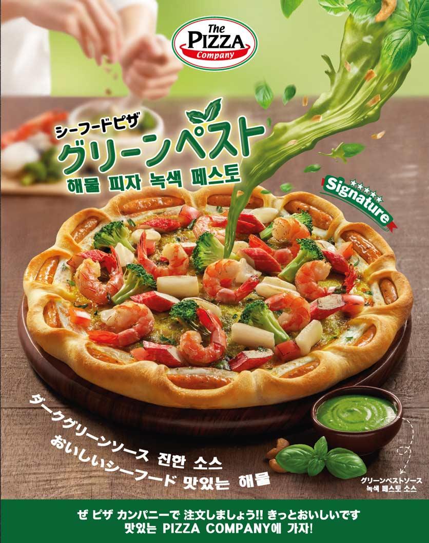 Menu The Pizza Company - Phạm Văn Đồng 38