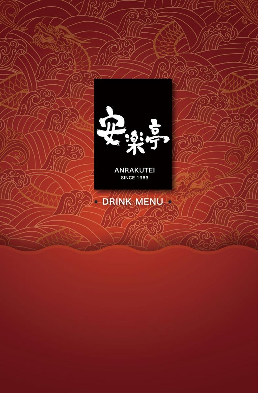 Menu Anrakutei Japanese BBQ - Mạc Đĩnh Chi 34